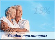 Скидки пенсионерам