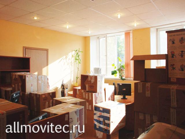 Подготовка к переезду офиса